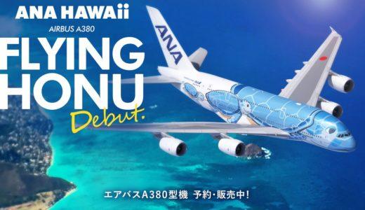 2019年5月24日!ANAのハワイ・ホノルル路線にファーストクラスができた☆