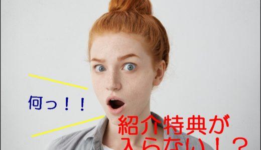 なぜ?SPGアメックスカード紹介ポイントが入ってこない!!!