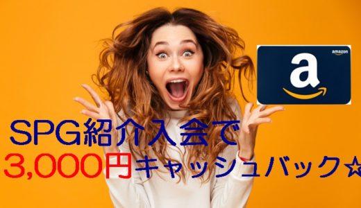 SPGアメックスカード紹介キャッシュバック3000円(アマゾンギフトプレゼント!)