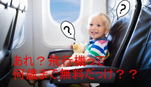 ANA【国内線】何歳まで飛行機って無料なの??