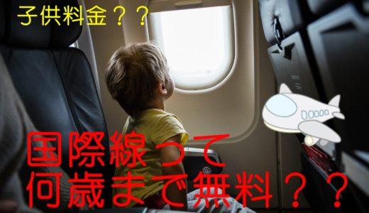 ANA【国際線】何歳から飛行機って有料なの??
