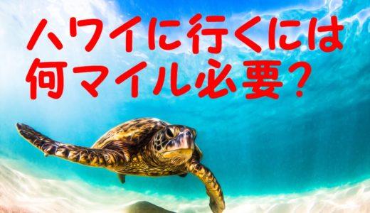 ハワイにタダで行くには何マイル必要??特典航空券と交換するマイル数を調査☆