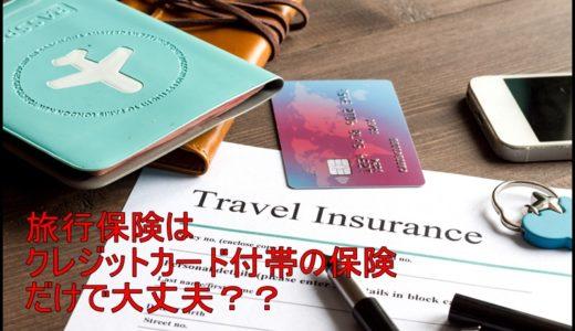 SPGアメックスカード自動付帯の旅行保険で十分??