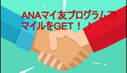 ANAカードを作るならマイ友プログラムで特典をGET!