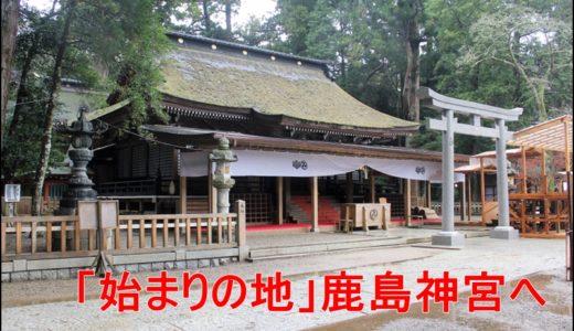 すべての「始まりの地」鹿島神宮のパワースポットへ☆