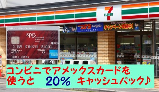 アメックスのコンビニ20%キャッシュバックキャンペーン!