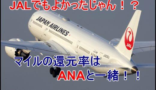 JAL特典航空券をマイルを使ってアップグレード♪