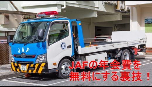 JAFの年会費4,000円を無料にする方法☆