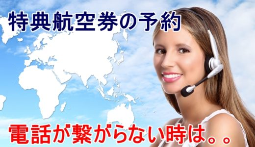 特典航空券の予約方法