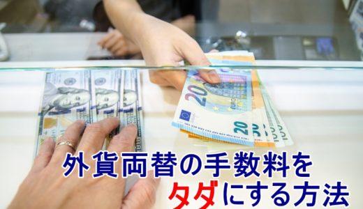 外貨両替の手数料を格安にする方法TOP5