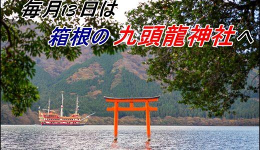 【徒歩・遊覧船・貸切ボート】九頭龍神社への行き方は3つ