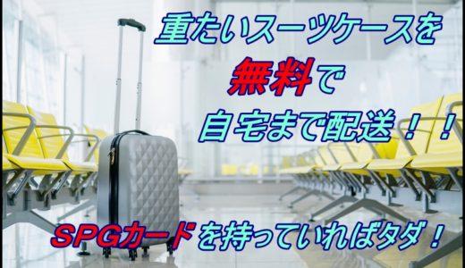 【海外旅行】空港からスーツケースを無料で自宅に送る方法!