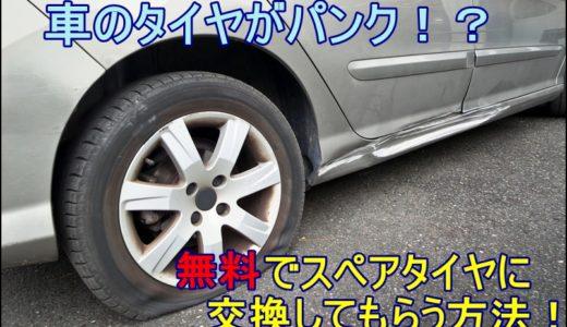 車のタイヤがパンク!?無料でスペアタイヤに交換してもらう裏技☆