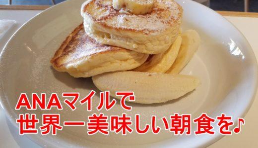 ANAマイルでbillsの世界一美味しい朝食を☆