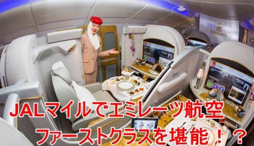 JALマイルでエミレーツ航空の特典航空券をGET!
