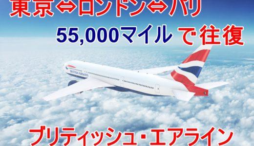 JALマイルを貯めているならブリティッシュ・エアウェイズの特典航空券がお得!!