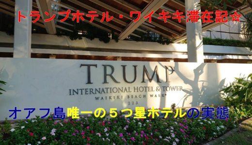 トランプホテル・ワイキキ滞在記☆