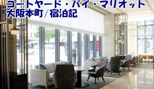 できたてのコートヤード・バイ・マリオット大阪本町に宿泊しました☆
