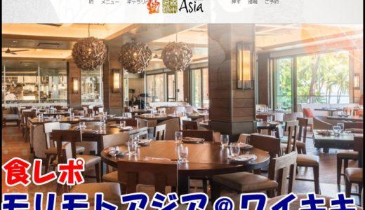 ハワイおすすめレストラン★モリモトアジア
