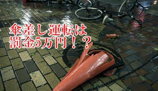 自転車の傘差し運転で罰金5万円!?
