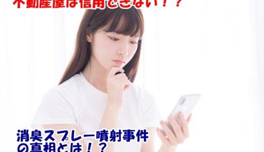 不動産屋の消臭剤爆発事件の真相!?