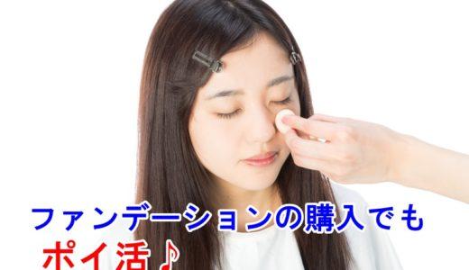 【ポイ活】時短メイクのクッションファンデ購入で450円還元♪
