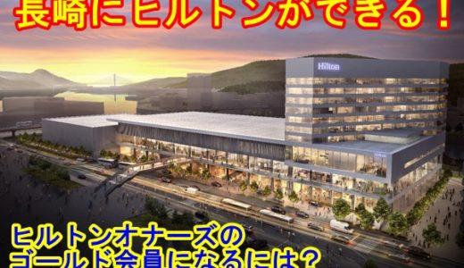2021年!ヒルトンホテルが長崎にOPEN!