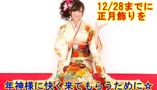 12/28までに鏡餅・輪飾り・しめ飾りを!!