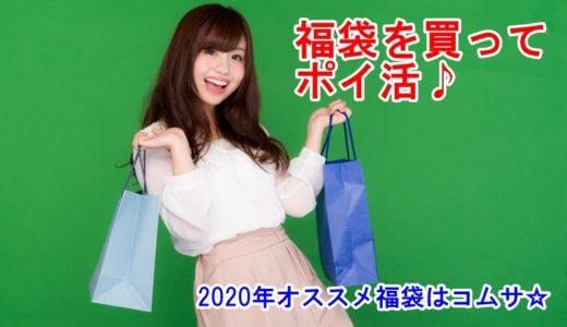 2020福袋購入でポイ活☆