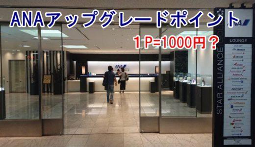 ANAアップグレードポイントの価値は1P=1000円??