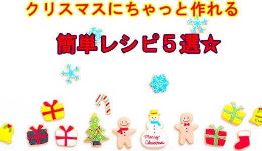クリスマス料理レシピ5選☆