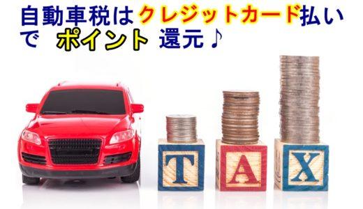 自動車税はクレジットカード払いで1.2%ポイント還元♪