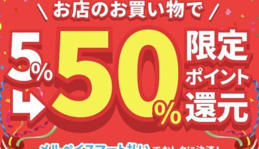 【1/31まで】メルペイのスマート払いで50%キャッシュバック!