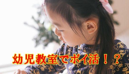 幼児教室体験でポイ活☆