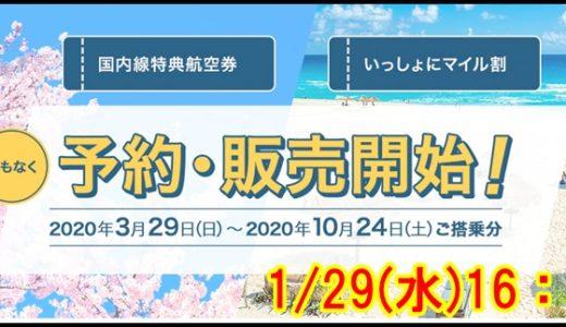 ANA国内線特典航空券1/29(水)16:00より販売開始!