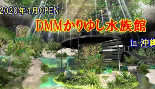 2020年4月OPEN!沖縄の「かりゆし水族館」