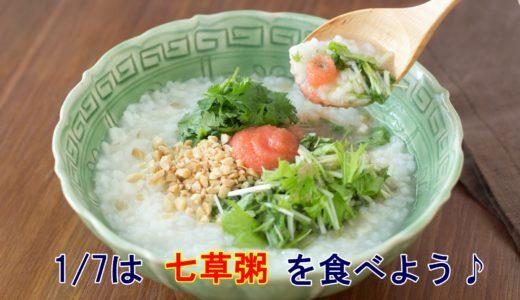 七草粥は1/7の朝に食べるべし!