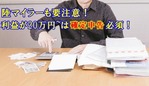 陸マイラーは利益が20万円超えたら確定申告が必要!?