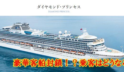 豪華クルーズ客船ダイアモンド・プリンセス封鎖!?