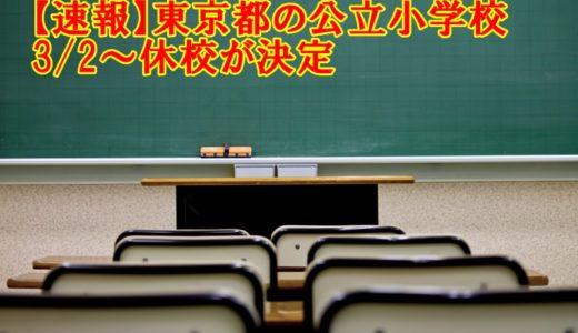 東京都の小学校、3/2より休校決定【2/28速報】