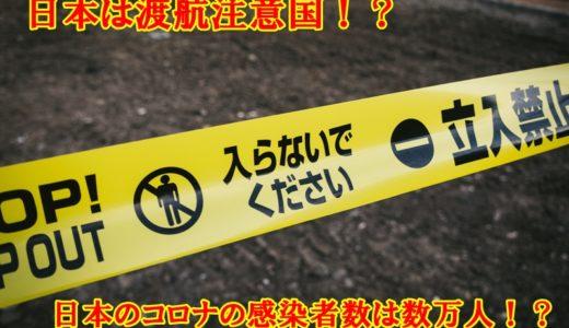 【新型コロナウイルス】日本は危険レベル2!?