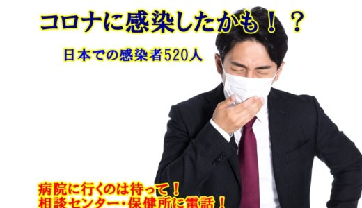 【新型コロナウイルス】日本国内で520人の感染者!?