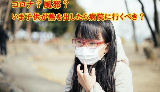 コロナが危険?子供が熱を出しても病院に行くべきじゃないの?