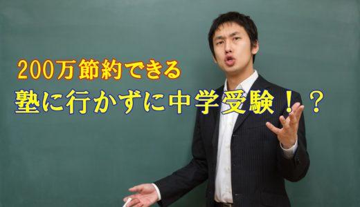 塾をやめたら200万円節約できる!?塾に行かずに中学受験を目指す!