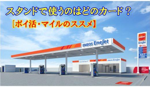 ガゾリンスタンドで給油をしてマイルを貯めよう♪