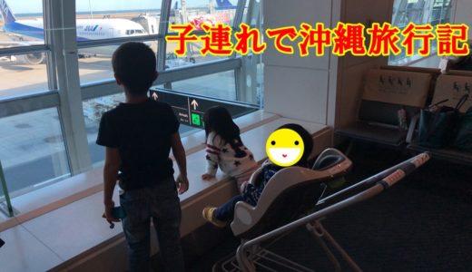 家族5人~沖縄子連れ旅行記~