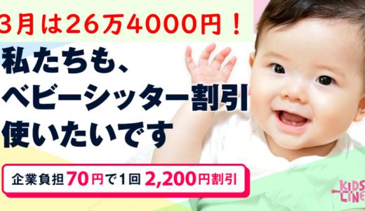 【コロナ影響】ベビーシッター補助額が26万4,000円!?