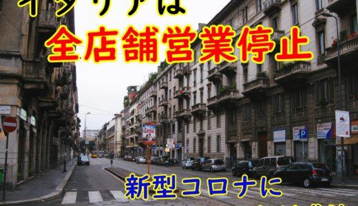 【コロナ影響】イタリアでは全店が閉店!?