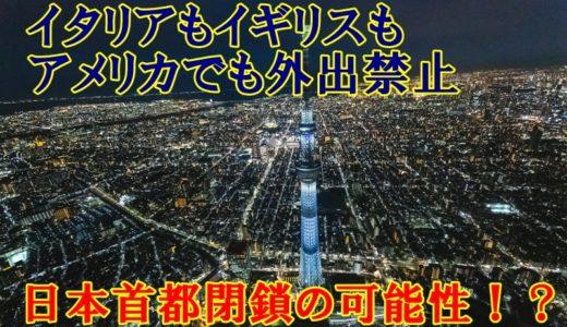 【コロナ影響】首都閉鎖の可能性!?