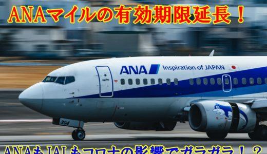 【コロナ影響】ANAマイル・ANA SKY コインの有効期限延長が決定!